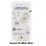P-one ฟิล์มกระจก Huawei P9 เต็มจอ (สีขาว)