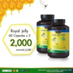 นมผึ้ง ออสเวลไลฟ์ ขนาด 60 แคปซูล 2 กระปุก กระปุกละ 1000 บาท ส่งฟรีEMS ชำระปลายทางฟรี แถม นมผึ้ง 10 แคปซูล+ตลับยาพกพา 2 ชิ้น