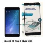 P-one ฟิล์มกระจก Xiaomi Mi Max 1 / 2 เต็มจอ สีดำ