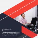 แนวข้อสอบ นักวิชาการคอมพิวเตอร์ สถาบันสุขภาพเด็กแห่งชาติมหาราชินี (พร้อมเฉลย)