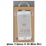 P-One ฟิล์มกระจกนิรภัย iPhone 7 /iphone 8 แบบ 5D เต็มจอ ขอบโค้ง สีขาว