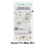 P-one ฟิล์มกระจก Huawei P10 เต็มจอ (สีขาว)