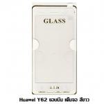 Jdo ฟิล์มกระจกเต็มจอ Huawei Y6II ขอบนิ่ม สีขาว