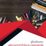 แนวข้อสอบ พนักงานประจำสำนักงาน กรมสรรพสามิต (พร้อมเฉลย) (PDF)