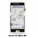 P-one ฟิล์มกระจก Huawei P9 เต็มจอ (สีดำ)