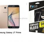 Focus FF ฟิล์มกระจกนิรภัย Samsung Galaxy J7 Prime เต็มจอ (สีขาว)