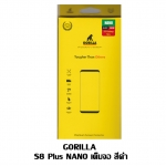 GORILLA (Samsung S8 Plus ) ฟิล์มนาโนกาวเต็ม รุ่น NANO