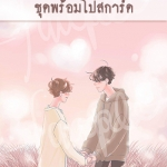 [Pre-Order] A Colorful Valentine's Day + โปสการ์ดอีก 4 ใบ