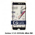 ฟิล์มกระจก Zenfone 3 5.5 (ZE552KL) เต็มจอ สีดำ