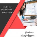 แนวข้อสอบ เจ้าพนักงานธุรการ กรมตรวจบัญชีสหกรณ์ (พร้อมเฉลย) (PDF)