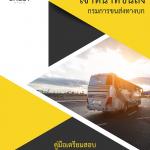 แนวข้อสอบ เจ้าหน้าที่ขนส่ง กรมการขนส่งทางบก (พร้อมเฉลย) (PDF)