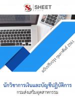 แนวข้อสอบ นักวิชาการเงินและบัญชีปฏิบัติการ กรมส่งเสริมอุตสาหกรรม (พร้อมเฉลย)