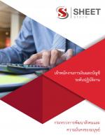แนวข้อสอบ เจ้าพนักงานการเงินและบัญชีปฏิบัติงาน กระทรวงการพัฒนาสังคมและความมั่นคงของมนุษย์ (PDF)