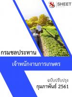 แนวข้อสอบ เจ้าพนักงานการเกษตร กรมชลประทาน (พร้อมเฉลย)