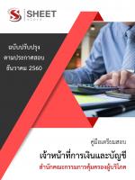แนวข้อสอบ เจ้าหน้าที่การเงินและบัญชี สำนักคณะกรรมการคุ้มครองผู้บริโภค (พร้อมเฉลย) (PDF)