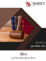 แนวข้อสอบ นิติกร มหาวิทยาลัยนวมินทราธิราช (พร้อมเฉลย)