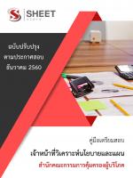 แนวข้อสอบ เจ้าหน้าที่วิเคราะห์นโยบายและแผน สำนักคณะกรรมการคุ้มครองผู้บริโภค (พร้อมเฉลย) (PDF)