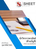 แนวข้อสอบ นักวิชาการพาณิชย์ (ด้านบัญชี) สำนักงานพาณิชย์จังหวัด กระทรวงพาณิชย์ (พร้อมเฉลย)