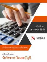 แนวข้อสอบ นักวิชาการเงินและบัญชี สำนักงานเศรษฐกิจการคลัง (สศค) (พร้อมเฉลย)