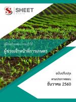 แนวข้อสอบ สำนักจัดการทรัพยากรป่าไม้ กรมป่าไม้ ตำแหน่งผู้ช่วยเจ้าหน้าที่การเกษตร (พร้อมเฉลย) (หนังสือ)