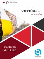 แนวข้อสอบ นายช่างโยธา 1-4 สำนักงานบริหารระบบกายภาพ สภากาชาดไทย