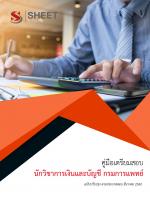แนวข้อสอบ นักวิชาการเงินและบัญชี กรมการแพทย์ กระทรวงสาธารณสุข (พร้อมเฉลย) (PDF)