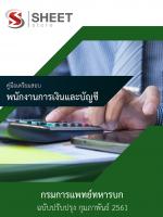 แนวข้อสอบ พนักงานการเงินและบัญชี กรมการแพทย์ทหารบก (พร้อมเฉลย)