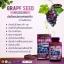 Auswelllife Grape Seed 50000 mg. ออสเวลไลฟ์ เกรป ซีด 60 แคปซูล thumbnail 2