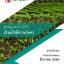 แนวข้อสอบ สำนักจัดการทรัพยากรป่าไม้ กรมป่าไม้ ตำแหน่งเจ้าหน้าที่การเกษตร (พร้อมเฉลย) (หนังสือ)