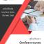 แนวข้อสอบ นักทรัพยากรบุคคล สำนักคณะกรรมการคุ้มครองผู้บริโภค (พร้อมเฉลย) (PDF)