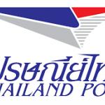 ((มาแล้ว)) บริษัท ไปรษณีย์ไทย จำกัด เปิดรับสมัครสอบ