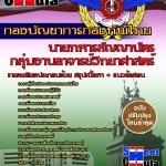 ((เน้นเฉลย)) แนวข้อสอบ กลุ่มงานอาจารย์วิทยาศาสตร์ กองบัญชาการกองทัพไทย