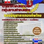((เน้นเฉลย)) แนวข้อสอบ กลุ่มงานสารบรรณ กองบัญชาการกองทัพไทย