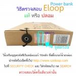 วิธีตรวจสอบ Power Bank eloop แท้-ปลอม