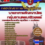 แนวข้อสอบ กลุ่มงานคอมพิวเตอร์ กองบัญชาการกองทัพไทย