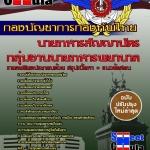 แนวข้อสอบ กลุ่มงานนายทหารพยาบาล กองบัญชาการกองทัพไทย