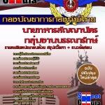 ((ดาวน์โหลด)) แนวข้อสอบ กลุ่มงานบรรณารักษ์ กองบัญชาการกองทัพไทย
