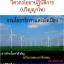 แนวข้อสอบวิศวกรโยธาปฏิบัติการ (ปริญญาโท) กรมโยธาธิการและผังเมือง thumbnail 1