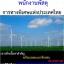 แนวข้อสอบพนักงานพัสดุ การทางพิเศษแห่งประเทศไทย thumbnail 1