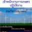 แนวข้อสอบ เจ้าพนักงานการเกษตรปฏิบัติงาน กรมวิชาการเกษตร thumbnail 1