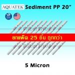 ไส้กรองน้ำ Sediment 20 นิ้ว x 2.5 นิ้ว 5 Micron AQUATEK แพ็ค 25 ชิ้น