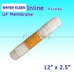ไส้กรอง UF Membrane Water Kleen 12 นิ้ว x 2.5 นิ้ว (หัวเสียบ)