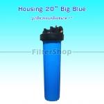 กระบอกกรองน้ำ Housing Big Blue ฟ้าทึบ 20 นิ้ว รูเกลียวทองเหลืองขนาด 1 นิ้ว