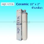 ไส้กรองน้ำ CERAMIC Aquatek 10 นิ้ว x 2 นิ้ว 0.3 Micron หัวเกลียว
