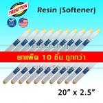 ไส้กรองน้ำ Softener Resin 20 นิ้ว x 2.5 นิ้ว Treatton แพ็ค 10 ชิ้น