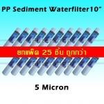 ไส้กรองน้ำ Sediment PP 10 นิ้ว x 2.5 นิ้ว 5 Micron Waterfilter แพ็ค 25 ชิ้น