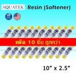 ไส้กรองน้ำ Softener Resin 10 นิ้ว x 2.5 นิ้ว AQUATEK แพ็ค 10 ชิ้น