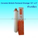 ไส้กรองน้ำ CERAMIC British Portacel Orang 10 นิ้ว x 2 นิ้ว 0.3 Micron หัวเกลียว