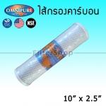 ไส้กรอง Carbon Omnipure USA 10 นิ้ว x 2.5 นิ้ว 10 ไมครอน
