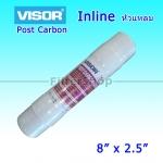 ไส้กรอง Post Carbon VISOR 8 นิ้ว x 2.5 นิ้ว (หัวเสียบ)